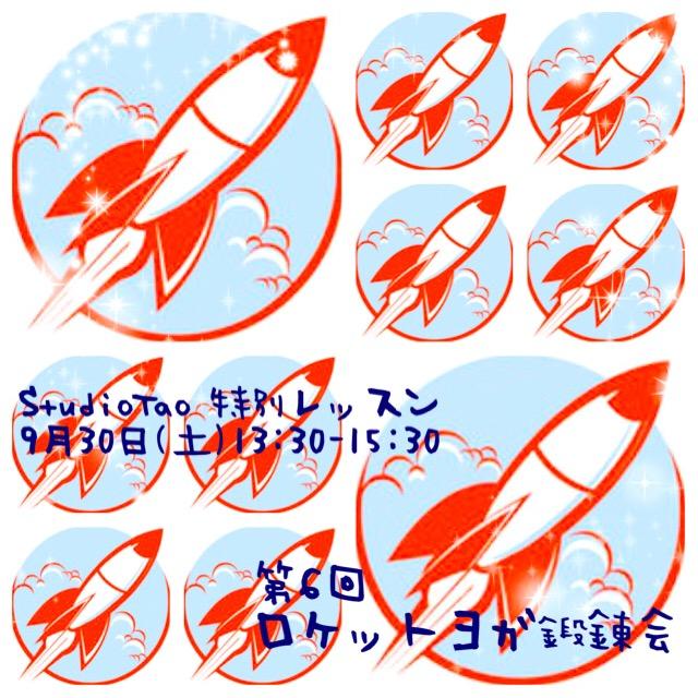 Studio Tao - 第6回ロケットヨガ鍛練会(特別レッスン) AYAKOの写真1