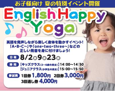 ヨガスタジオAMPLE(アンプル) - 夏の特別イベント☆English Happy Yoga開催!(8/9)の写真1
