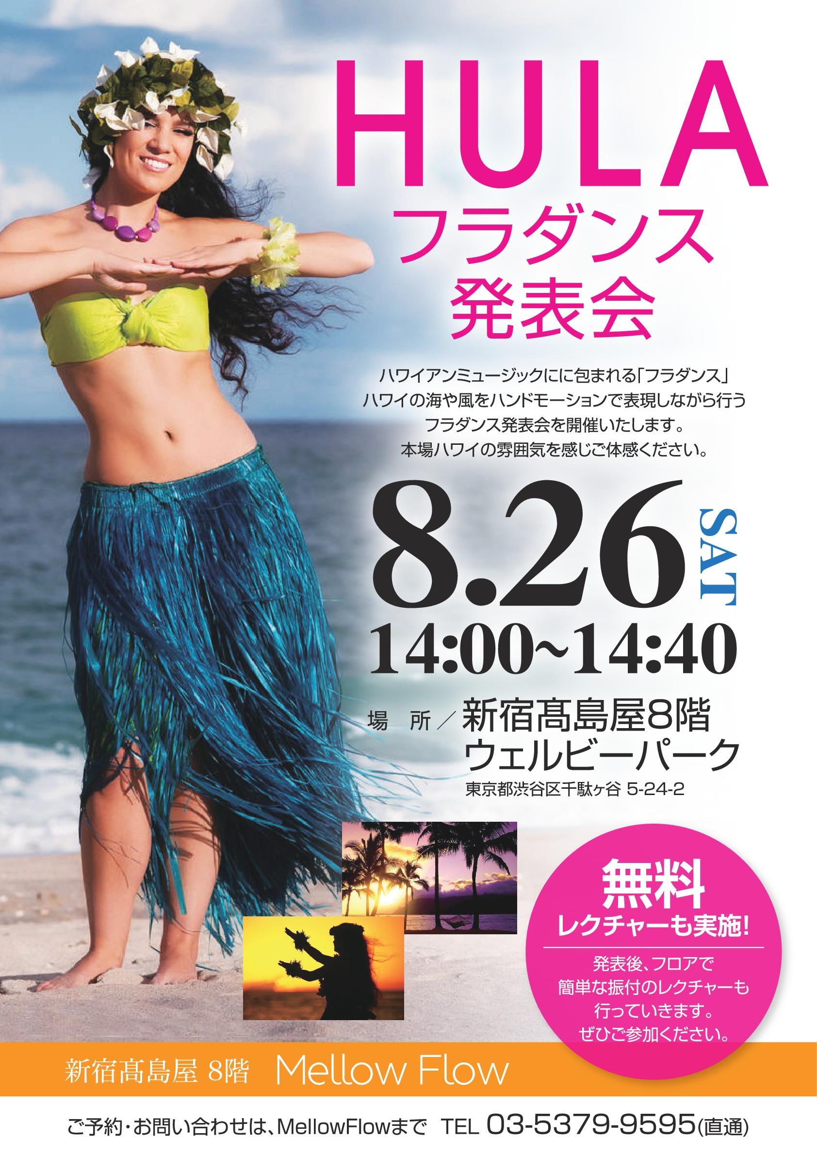 Mellow Flow(メローフロー)新宿高島屋8F - 8/26 (土)新宿高島屋でフラダンス発表会!の写真1