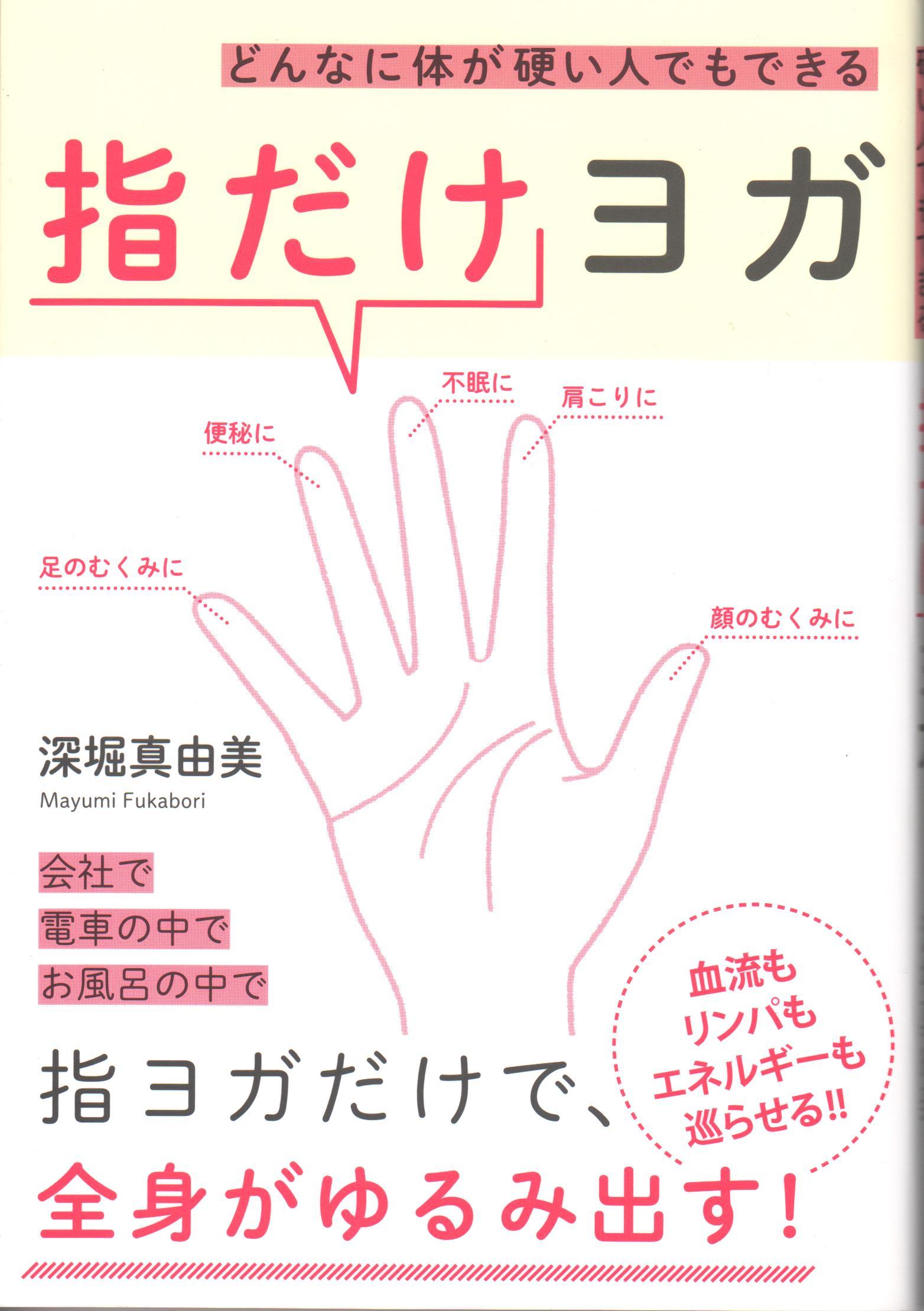 深堀ヨガスクール Shinjuku Studio - ヨガインストラクター養成講座(ヨーガ集中講座) 開講のお知らせの写真3