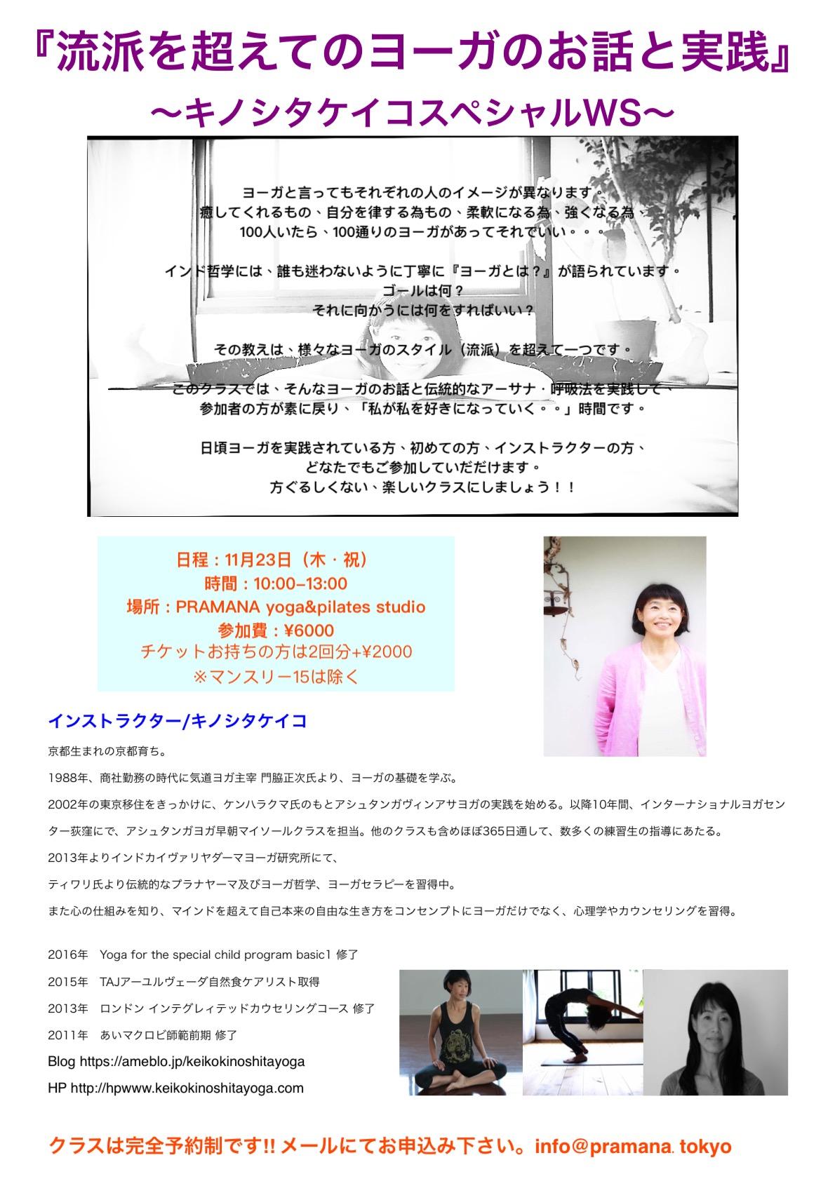 PRAMANA yoga&pilates studio - ◆流派を超えてヨーガのお話と実践◆〜キノシタケイコスペシャルWS〜の写真3