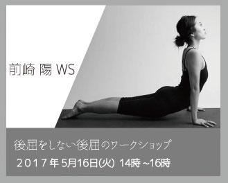 be my self studio - 前崎陽WS 【後屈をしない後屈のワークショップ】の写真1