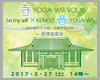be my self studio - 【東京お寺イベント】be my self×KENGO音YogaWS in野澤龍雲寺の写真1