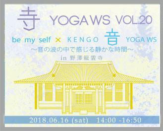 be my self studio - be my self×KENGO音YogaWS  in野澤龍雲寺  〜音の波の中で感じる静かな時間〜の写真1