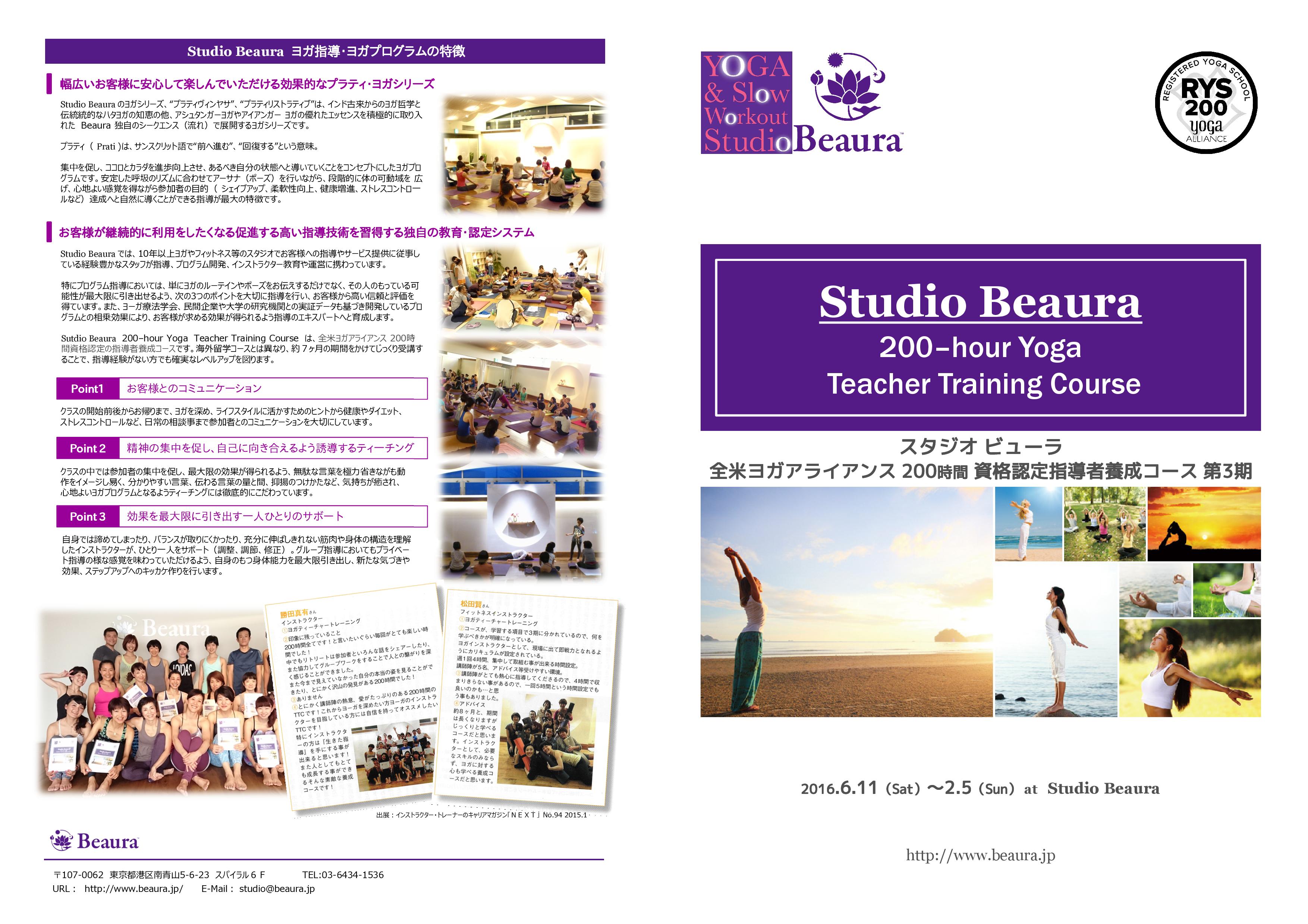 Studio Beaura - スタジオ ビューラ 全米ヨガアライアンス 200時間 資格認定指導者養成コースの写真1