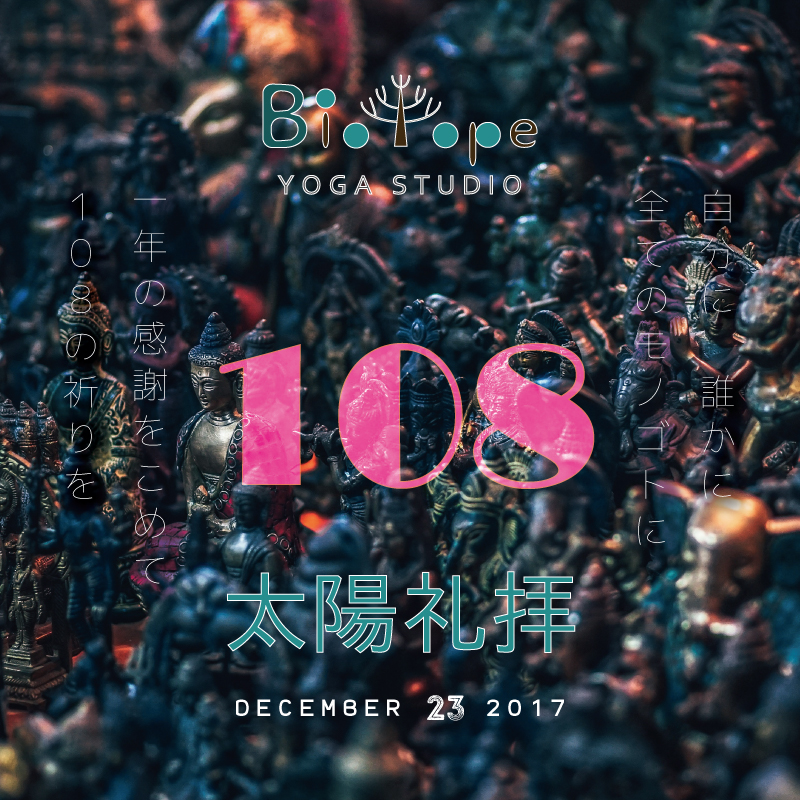 Biotope Yoga Studio 【ビオトープヨガスタジオ】 - 108回太陽礼拝 2017@Biotope Yoga Studioの写真2
