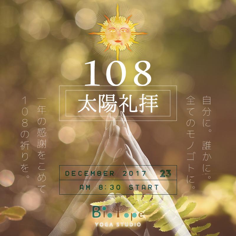 Biotope Yoga Studio 【ビオトープヨガスタジオ】 - 108回太陽礼拝 2017@Biotope Yoga Studioの写真1