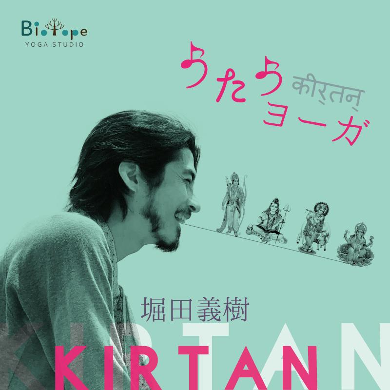 Biotope Yoga Studio 【ビオトープヨガスタジオ】 - うたう♪ヨーガ 堀田義樹 KIRTANの写真1