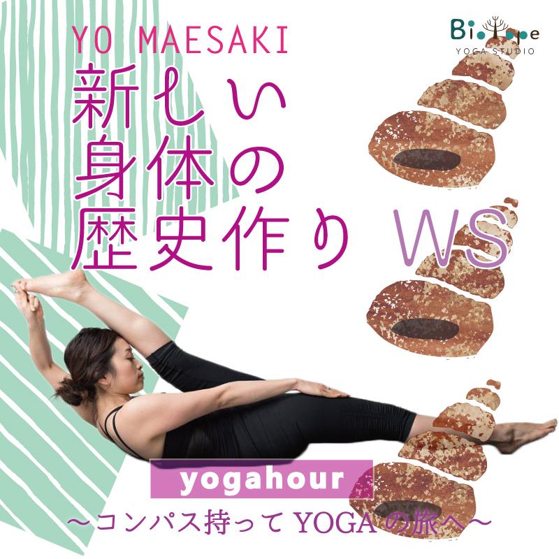 """Biotope Yoga Studio 【ビオトープヨガスタジオ】 - 後屈しよう!しなやかに反るって何でしょう 新しい身体の歴史作りws """"yogahour""""  コンパス持ってyogaの旅への写真1"""