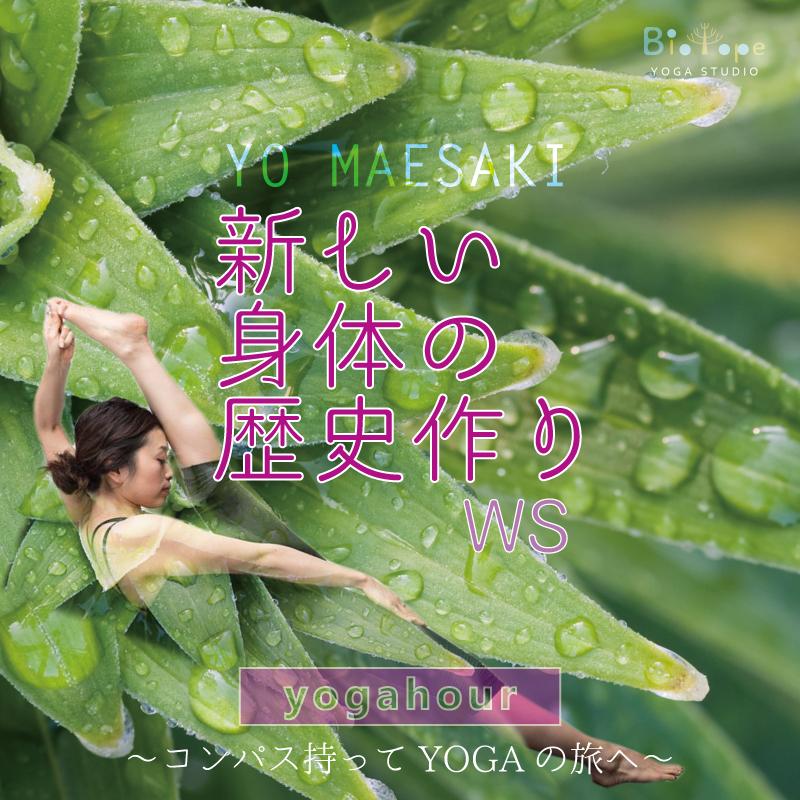 """Biotope Yoga Studio 【ビオトープヨガスタジオ】 - 前屈しよう!丸まってみてわかること ・新しい身体の歴史作りws """"yogahour""""  〜コンパス持ってyogaの旅へ〜の写真1"""