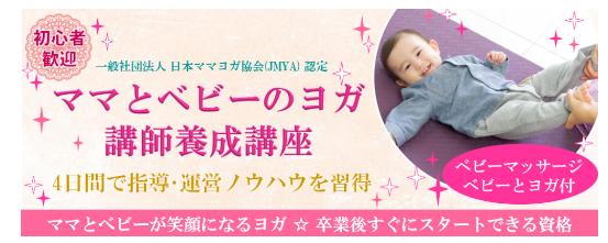 一般社団法人 日本ママヨガ協会 - 神奈川県 ママとベビーのヨガ養成講座 184期  2018/5月の写真1