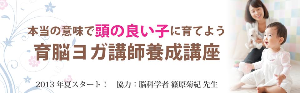 エンブレース ラブ 神戸岡本 - 育脳ヨガインストラクター養成講座 2018/6の写真1