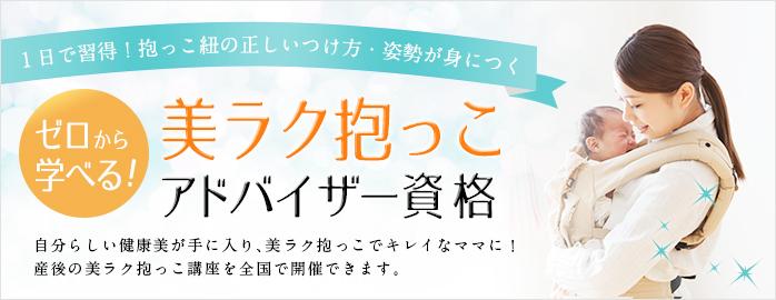 エンブレース ラブ 神戸岡本 - 美ラク抱っこアドバイザー認定講座 横浜2018/07/9の写真1
