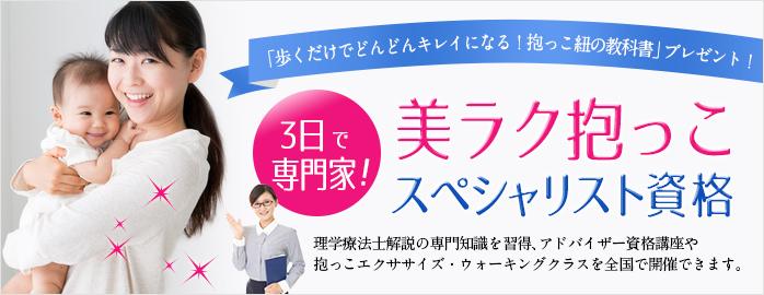 一般社団法人 日本ママヨガ協会 - 美ラク抱っこスペシャリスト養成講座 横浜2018/7/9の写真1