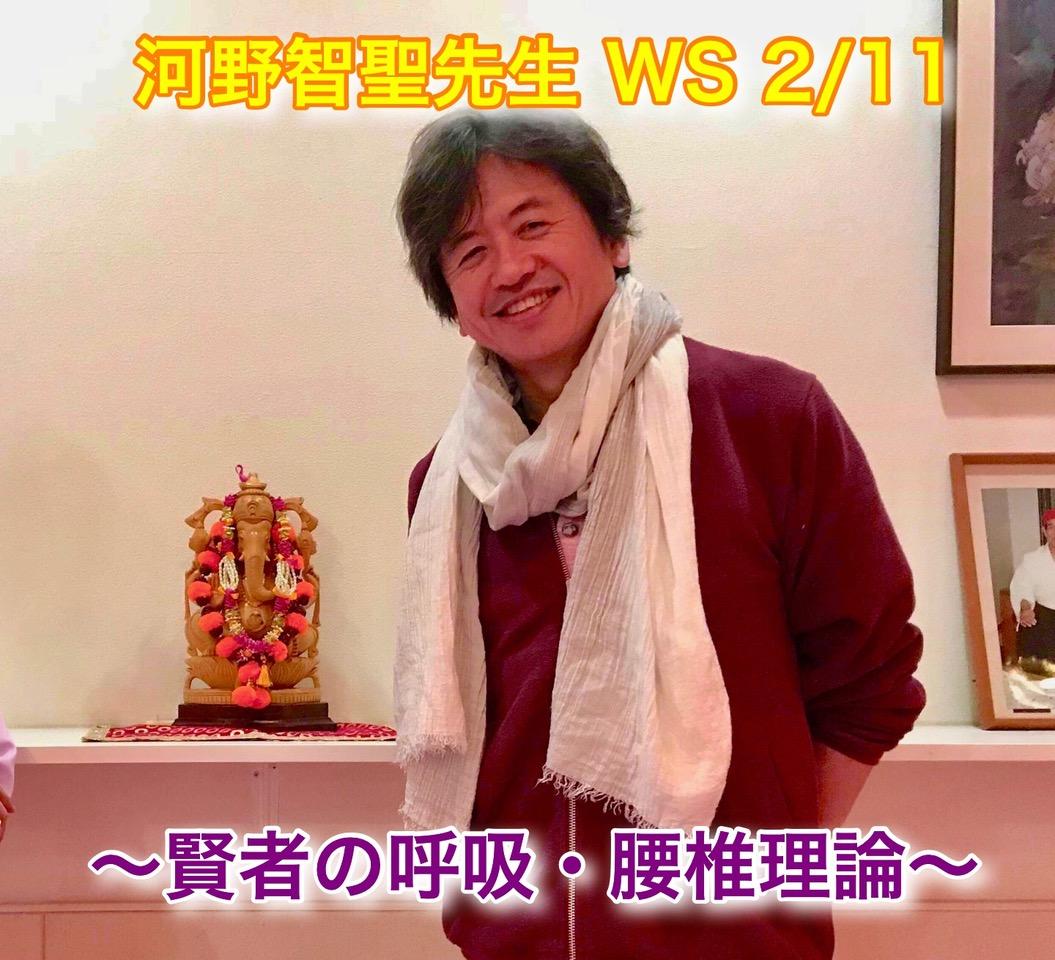 山本ヨガ研究所 - 河野智聖先生WS「賢者の呼吸・腰椎理論」ご案内の写真1