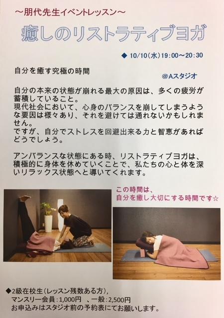 YMC YOGA studio 大阪梅田店 - イベントレッスン〜癒しのリストラティブヨガ〜の写真1