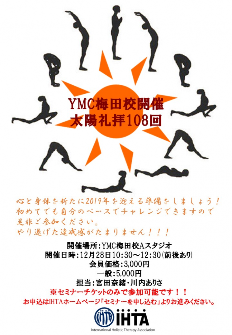 YMC YOGA studio 大阪梅田店 - 太陽礼拝108回の写真1