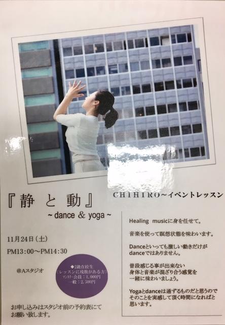 YMC YOGA studio 大阪梅田店 - 静と動〜dance&yoga〜の写真1