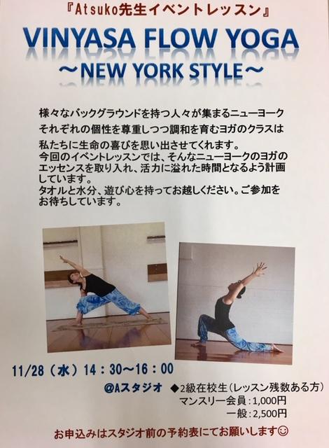YMC YOGA studio 大阪梅田店 - VINYASA FLOW YOGA〜NEW YORK STYLE〜の写真1
