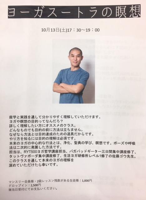 YMC YOGA studio 大阪梅田店 - イベントレッスン〜ヨーガスートラの瞑想〜の写真1