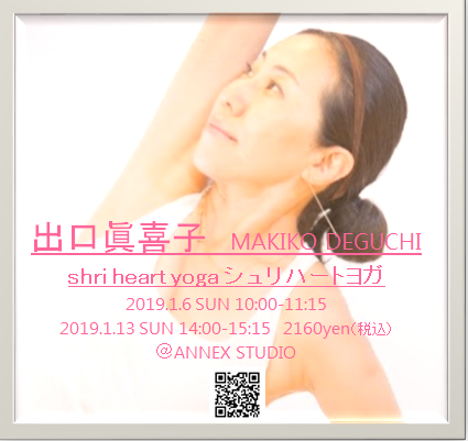 コラロ用賀 - SUNDAY CLASS shri heart yoga 出口眞喜子の写真1