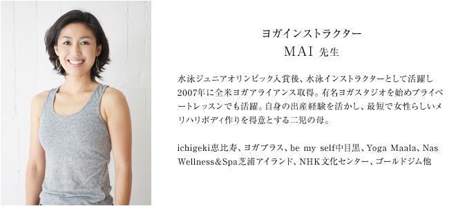 岩盤ホットヨガ ワヤンリゾートヨガ 田町店 - Mai(マイ)さんの写真