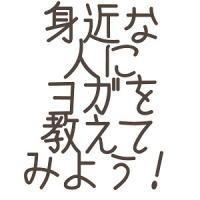 UTL   アンダーザライト ヨガスクール - 【RYT500対象講座】12/24(月祝) 鈴木まゆみ/身近な人にヨガを教えてみよう!の写真1
