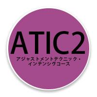 UTL | アンダーザライト ヨガスクール - 【RYT500必修講座】[ヨガアジャストメント講座] 第9期ATIC2/1/12(土)13日(日)開講の写真1