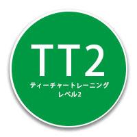 UTL | アンダーザライト ヨガスクール - 米国ヨガアライアンス認定 TTレベル2 第105期  集中コース/2019年2月16日(土) 開講の写真1