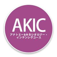 UTL   アンダーザライト ヨガスクール - 【ヨガ解剖学講座】8/25(土)・9/1(土) 指導者として知っておきたい解剖学(第62期AKIC)の写真1
