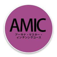 UTL | アンダーザライト ヨガスクール - [ヨガアーサナ講座] 第44期AMIC/2019年1月26日(土) 27日(土)の写真1